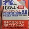 さあ、才能に目覚めよう Strength Finder 2.0 を読んでみた