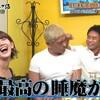 岡井千聖さん出演の「ダウンタウンなう(8/25放送分)」の感想