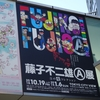 藤子不二雄Ⓐ展 福岡•富山会場へ行くならコレ‼︎‼︎