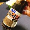 【北海道の旨いもの】ソラチしゃぶしゃぶのたれ【通販】【ラーメンサラダに】【レシピ】ふるさと納税も