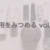 シリーズ・日用をみつめる vol.01