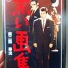 黒い画集 第二話 寒流(映画)