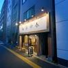 【本郷三丁目】麺屋鈴春の醤油らーめんでしょう