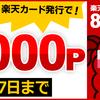 【ライフメディア復活!】楽天カードが過去最高額!最大14,000pt&8000ptをGET!当サイト限定バナーより入会で250pt!お得な案件を一気に紹介!