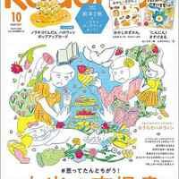 別冊絵本「おかしのずかん」「にんにん!さすけまる」&ノラネコぐんだん ハロウィン ポップアップカードの豪華三大付録が付いたkodomoe10月号!