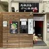 【五反田グルメ】元祖広島汁なし担担麺 きさく 五反田店が出来ていたので行ってきた。