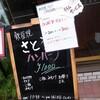 赤坂 鉄板焼 さとう