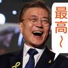 ★特定支持者「枝野先生、韓国のために頑張ってください!」