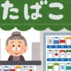 【BTI株】ブリティッシュ・アメリカン・タバコ 株価下落。