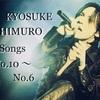 音楽 氷室京介の好きな曲選んでみました(No.10〜No.6)