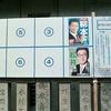 大阪市長選挙と大阪府会議員選挙、大阪市会議員選挙始まる