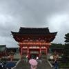 京都・伏見稲荷(滋賀・京都旅行2日目) その1
