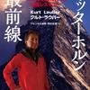 情熱の山世界「マッターホルン最前線 」ブックレビュー