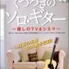 くつろぎのソロ・ギター 癒しのTV&シネマ