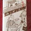 東京三大大福の一つ、原宿瑞穂の豆大福と最中。