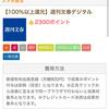 【ちょびリッチ】週刊文春デジタル 2,300ポイント!(スマホ限定)