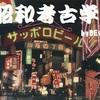 上野芝と向ヶ丘町の歴史-陸にかかる謎の橋【昭和考古学】