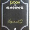 エドガー・A・ポー「ポー全集 3」(創元推理文庫)-3「陥穿と振子」「早まった埋葬」ほか