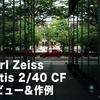【作例】Carl Zeiss(カール ツァイス) Batis 2/40 CF このレンズを待っていた 金沢市内撮影&レビュー