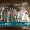 コストコの低糖質パンを食べてみましたよ!ブランとふすまは同じもの?