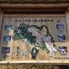 登山日記 part 3 『愛宕山(茨城県笠間市)でハイキング』