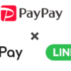 【Pay pay, メルペイ, LINE pay】セブンイレブンで20%還元合同キャンペーン開催!
