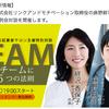 「THE TEAM〜最強のチームに必要な5つの法則」〜麻野耕司×経沢対談 感想①