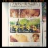 【映画】LION/ライオン 25年目のただいま