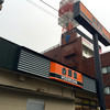吉野家 2号線五日市店(佐伯区)豚丼アタマの大盛り