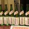 【馬喰横山】会員制『岡永倶楽部』で自主的『立春朝搾り』飲み比べの会