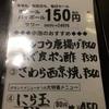 安い!「寿司居酒屋小池」、池袋で飲むなら行ってみたいところ