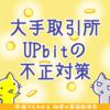 韓国の取引所UPbit、新システムで不正対策を強化