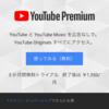 YouTube Premiumに加入してみた