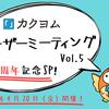 4/20(金)「カクヨムユーザーミーティング Vol.5 二周年記念SP」を開催します
