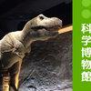 富山市科学博物館に行ってきました!