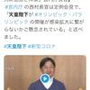 #日本政府は五輪中止の決断を 国賊自民党は朝敵だ!