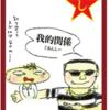 中国人とは⑪ 仕事の決め手は「ぐあんしー」と「ぽんよう」