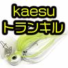 【kaesu】ブレードが曲がるソフト素材採用の新感覚チャターベイト「トランキル」通販サイトに入荷!