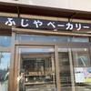 フジヤベーカリー 草津