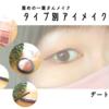 【メイク】タイプ別アイメイク術 デートVer 重め一重編