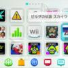Wii専用ソフト『ゼルダの伝説 スカイウォードソード』 クリア