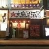 餃子のニューヨーク/立川