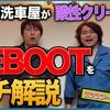 【洗車漫才】REBOOT