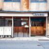 天気悪いから八戸-久慈で食べる旅(3日目)