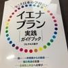 【教育】イエナプラン実践ガイドブック買いました
