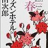浅田次郎『プリズンホテル〈4〉春』(集英社文庫)
