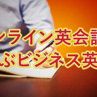 オンライン英会話で学ぶビジネス英語!ビジネス英語を学ぶべき理由