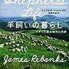ジェイムズ・リーバンクス「羊飼いの暮らし」