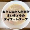 【夏までに痩せたい】ダイエットスープの効果と作り方!