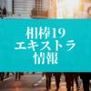 『相棒 Season19』のエキストラ情報を紹介!皆の感想や視聴率についても調査!